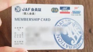 JAF会員証